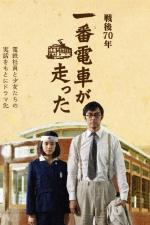 Sengo 70-nen: Ichiban densha ga hashitta (TV)