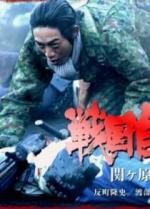 Sengoku Jieitai (Miniserie de TV)