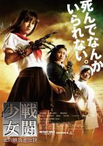 Sentô shôjo: Chi no tekkamen densetsu (Mutant Girls Squad)