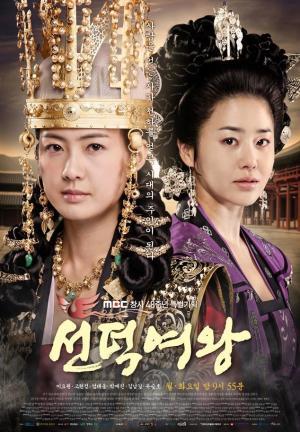 Seonduk Yeowang (Serie de TV)