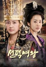 The Great Queen Seondeok (TV Series)