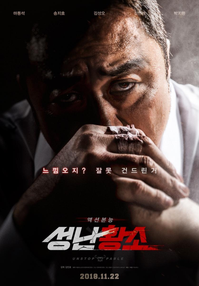 Sitges 2019 Seongnanhwangso-478736988-large