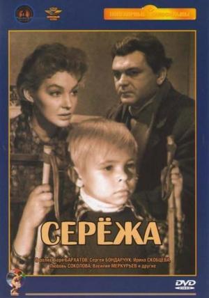 Seryozha