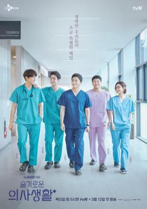Hospital Playlist (TV Series)