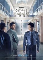 Prison Playbook (Serie de TV)