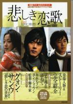 Sad Love Story (TV Series)