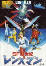 SF Shinseiki Lensman (Lensman: Secret of the Lens)
