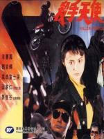 Sha shou tian shi (Killer Angels)