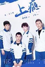 Shang Yin (Miniserie de TV)