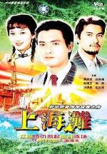 The Bund (Serie de TV)