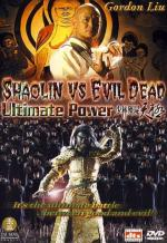 Shaolin vs. Evil Dead: Ultimate Power