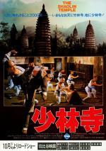 Shao Lin Si (Shaolin Temple)