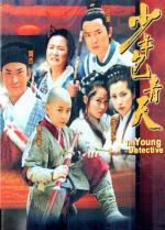 Shao nian bao qing tian (Serie de TV)