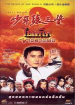 Shao nian zhang san feng (TV Series)