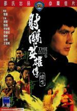 She diao ying xiong chuan xu ji (The Brave Archer II)