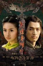She diao ying xiong zhuan (Legend of the Condor Heroes) (Serie de TV)