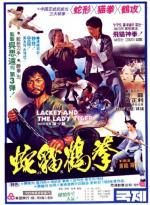 She mao ho hun hsing (Lackey and the Lady Tiger)