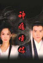 The Return of the Condor Heroes (Serie de TV)