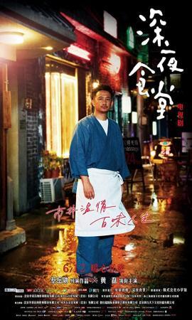 Shen ye shi tang (Serie de TV)