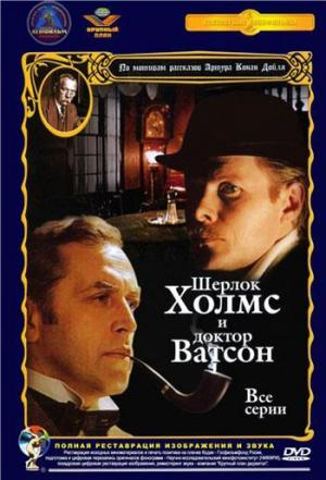 The Adventures of Sherlock Holmes and Dr. Watson: Bloody Signature (TV)