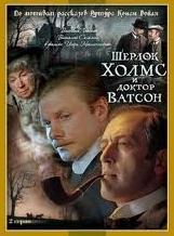 Las aventuras de Sherlock Holmes y el Doctor Watson: Conocido (TV)