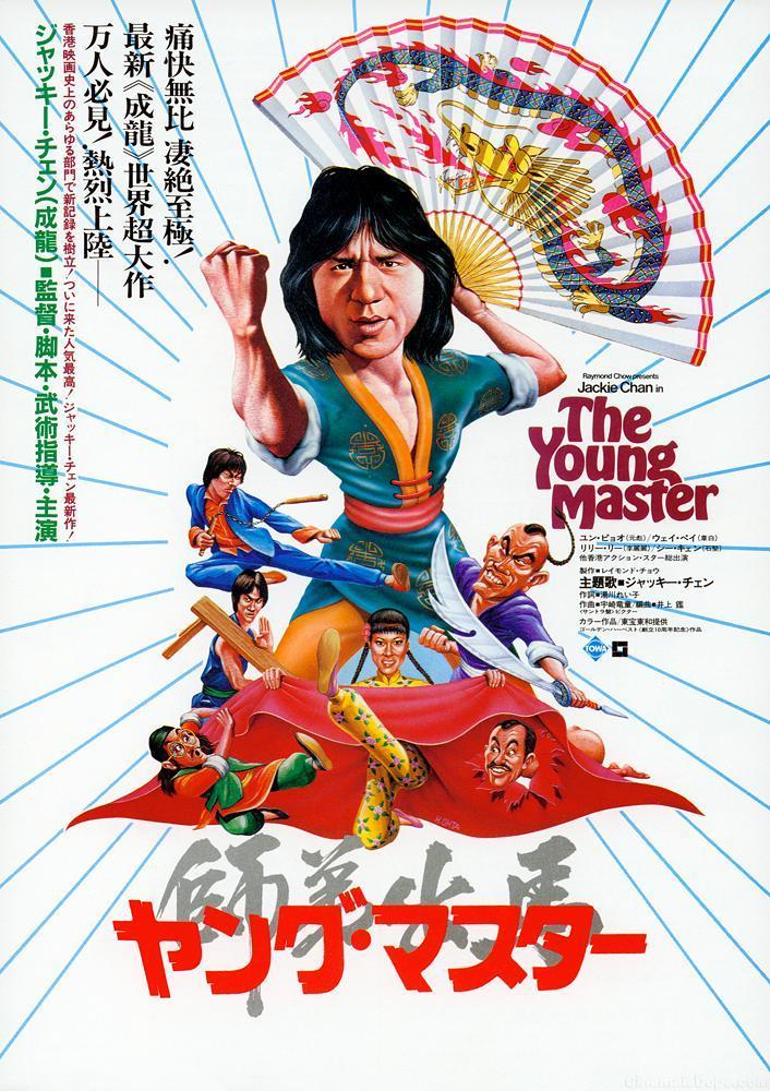 shi di chu ma the young master 899834346 large - 11 películas por si te has quedado con ganas de más Cobra Kai