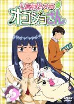 Shiawase Sou no Okojo-san (Serie de TV)