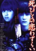 Shibito no koiwazurai (Love Ghost)