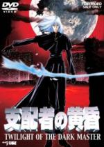 Shihaisha no Tasogare (Twilight of the Dark Master)