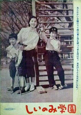 The Shiinomi School