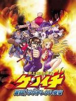 Shijo Saikyo no Deshi Ken'ichi (Kenichi: The Mightiest Disciple) (TV Series) (Serie de TV)