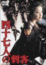 Shijushichinin no shikaku (Kon Ichikawa's 47 Ronin)