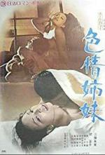 Shikijô shimai