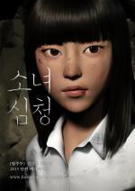 Shim Chung (S)