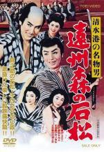 Shimizu Minato no meibutso otoko: Enshûmori no Ishimatsu