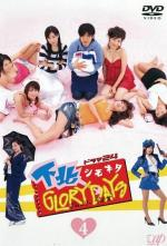 Shimokita Glory Days (Serie de TV)