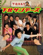 Shimokita Sundays (Serie de TV)