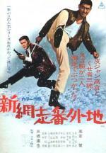 New Abashiri Prison Story