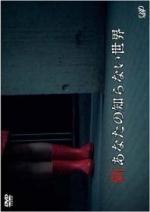 Shin Anata no Shiranai Sekai (TV)