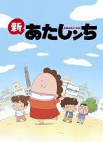 Shin ATASHIn'CHI (Serie de TV)