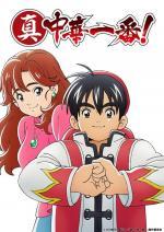Shin Chūka Ichiban! (Serie de TV)
