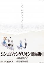 Evangelion: 3.0+1.01 Triple