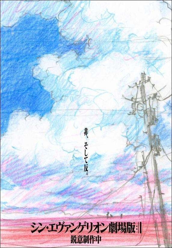 shin_evangerion_gekijoban-835226919-larg