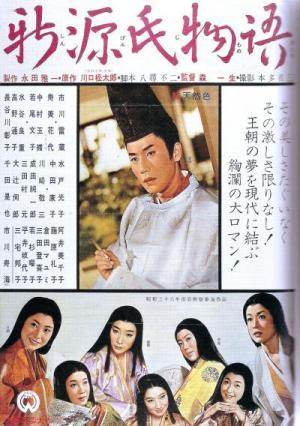 Shin Genji monogatari
