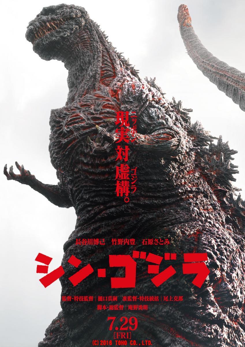 Godzilla Resurgence Tu Descarga Fantastica