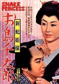 Shin Hebihime sama - Oshima Sentaro