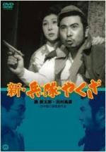 Shin heitai yakuza