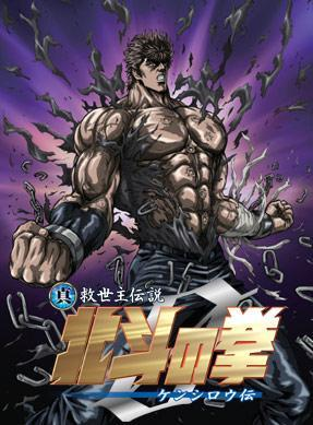 Fist of the North Star: The Legend of Kenshiro
