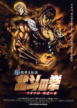 Fist of the North Star: Legend of the True Savior - Legend of Raoh