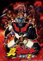 Mazinger: Edición Z Impacto! (Serie de TV)